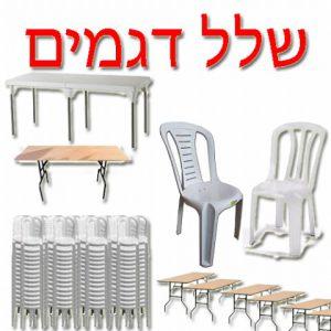 שולחנות וכיסאות למכירה